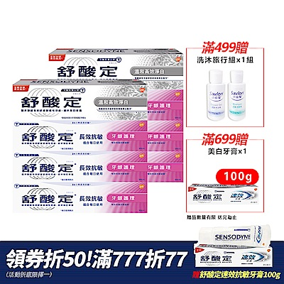[時時樂領券現折50!買8送1]舒酸定長效抗敏牙膏超值組-牙齦護理*6+溫和淨白高效*2