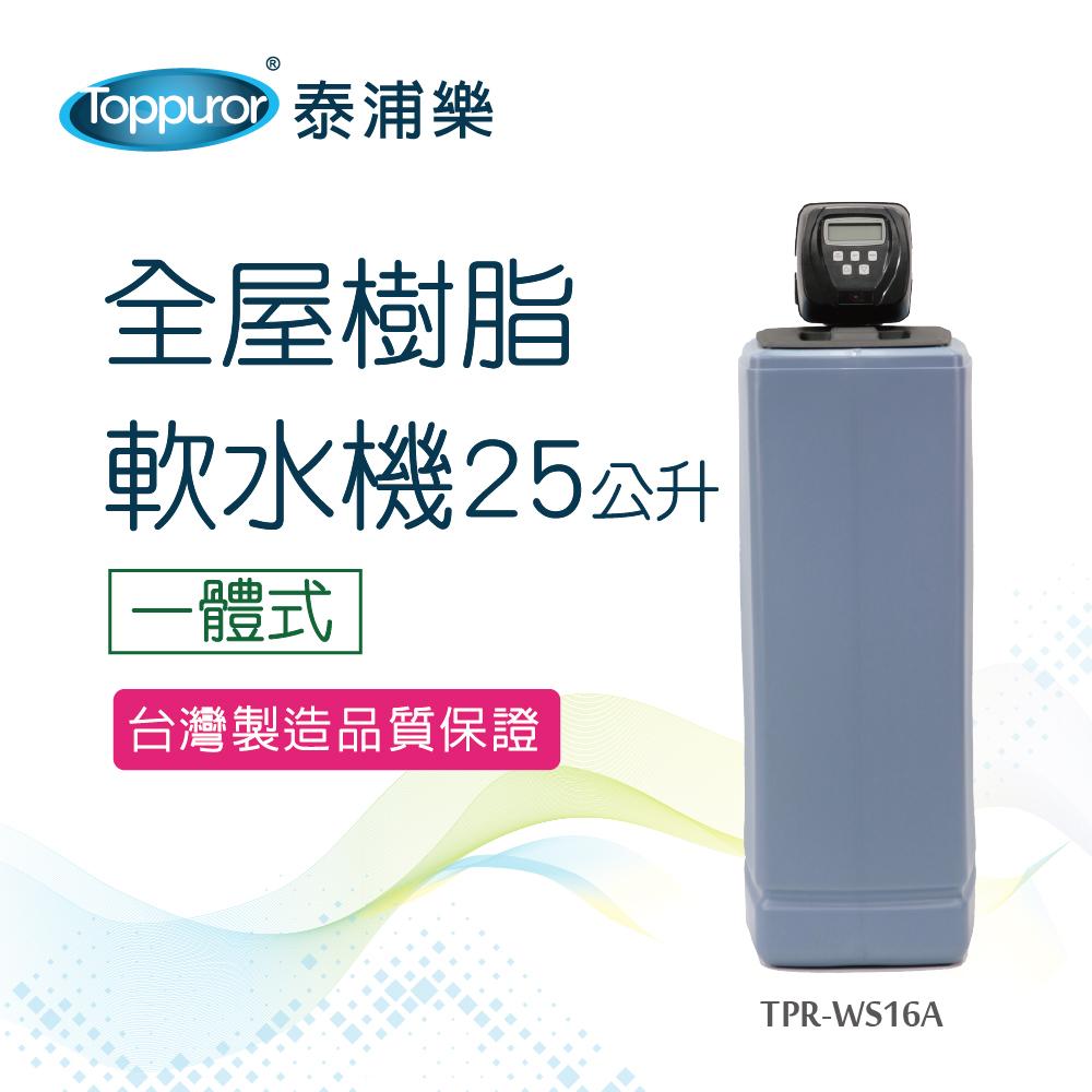 【Toppuror 泰浦樂】一體式全屋樹脂軟水機25L_(TPR-WS16A 本機不含安裝