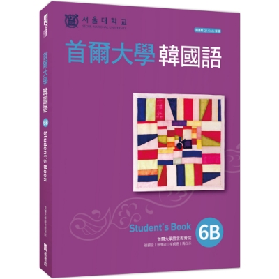 首爾大學韓國語6B(附QRCode線上音檔)