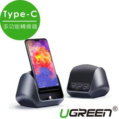 綠聯 華為Type-C多功能轉換器 華為手機一秒變電腦/PC模式