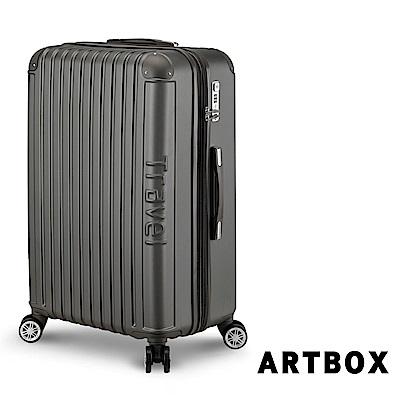 【ARTBOX】旅行意義 28吋抗壓U槽鑽石紋霧面行李箱 (鐵灰)