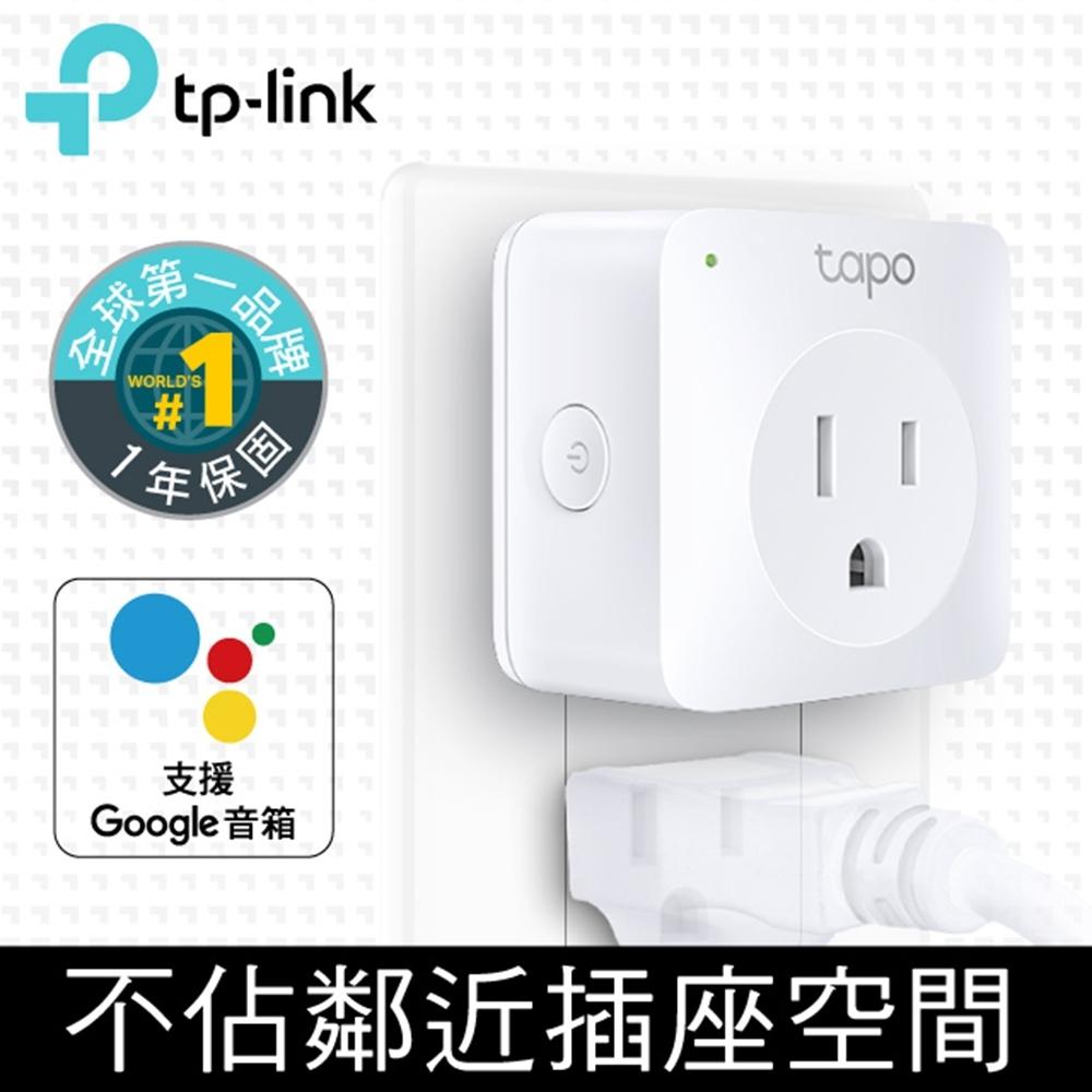 TP-Link Tapo P100 WIFI智慧插座,遠端開關/智慧排程,支援Google助手語音聲控