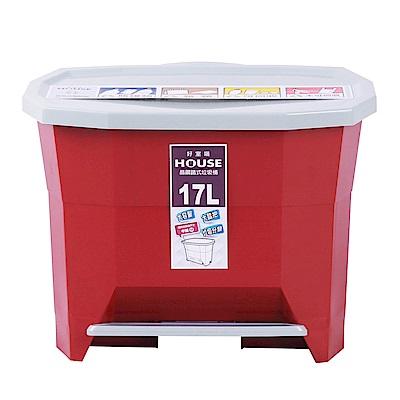 晶鑽踏式垃圾桶-小 17L