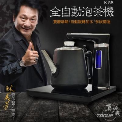 真功夫 - 單爐型全自動泡茶機 - TH-K58