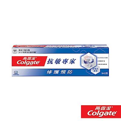 高露潔 抗敏專家 - 修護預防牙膏114g