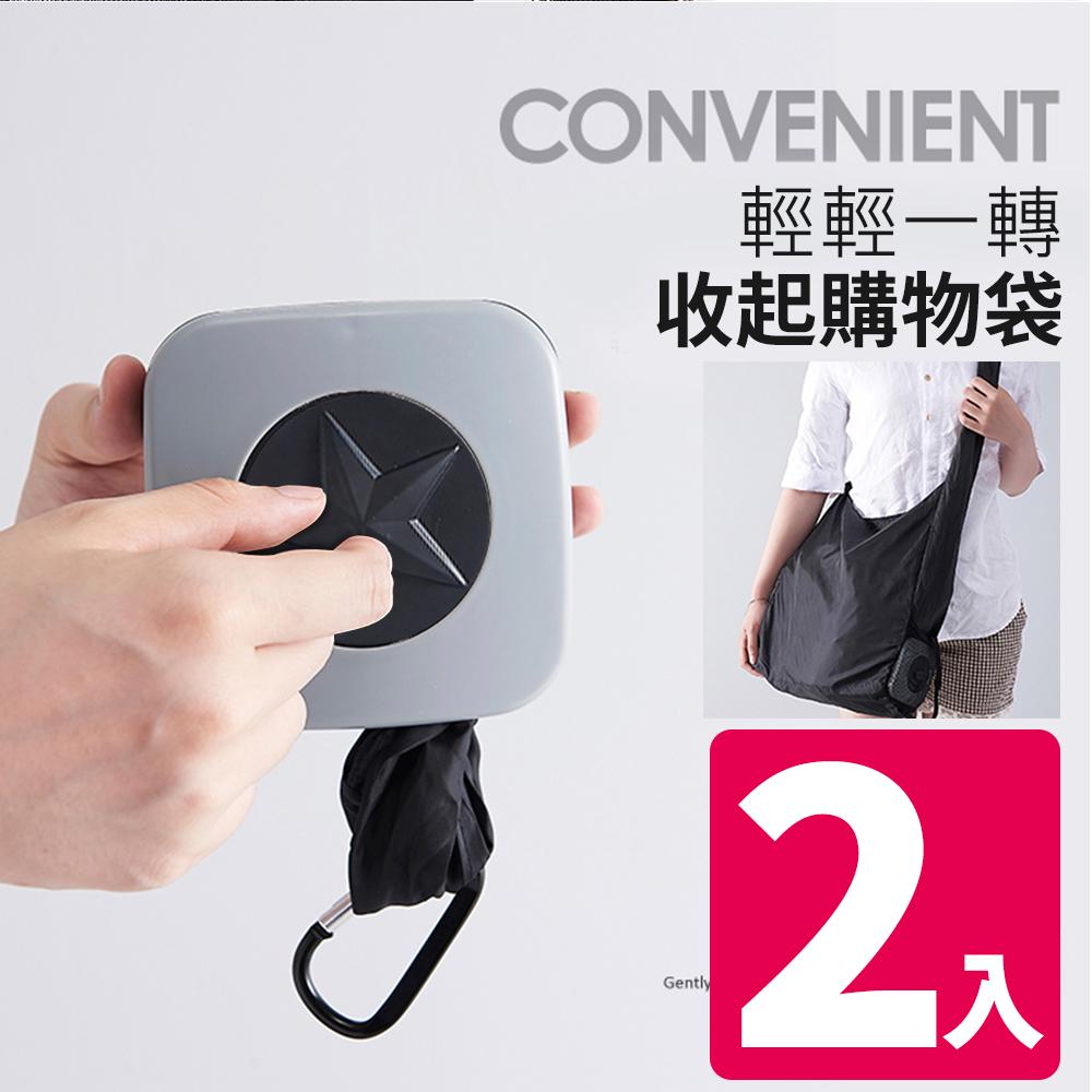 【Mr.Box】旋轉購物袋收納盒 2入
