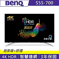 BenQ 55吋 4K HDR護眼連網大型液晶顯示器+視訊盒 S55-700