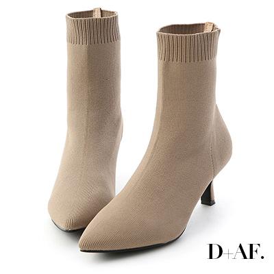 D+AF 極致展演.彈力針織尖頭中跟襪靴*杏