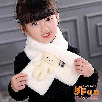 iSFun 泰迪熊玩偶 仿兔毛輕柔保暖兒童圍巾 白