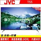 JVC 55吋 4K HDR 連網護眼液晶顯示器 T55