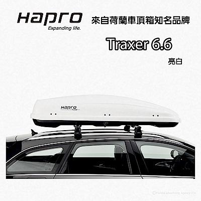 Hapro Traxer 6.6 亮白 410公升 雙開行李箱