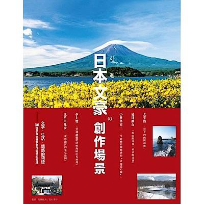 走進日本文豪の創作場景:文字.生活.情感的領悟 36個孕育文學家創作靈感的私域