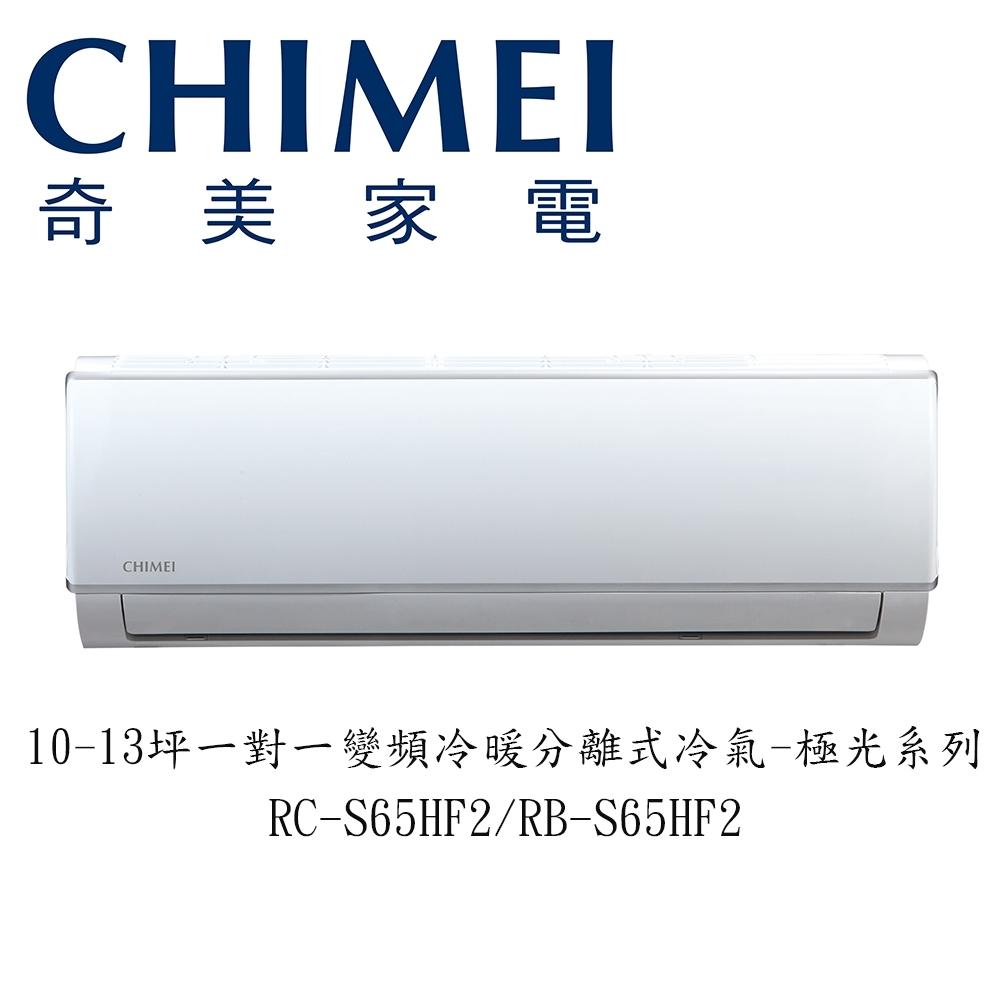CHIMEI奇美 10-13坪 1級變頻冷暖冷氣 RC-S65HF2/RB-S65HF2 極光系列