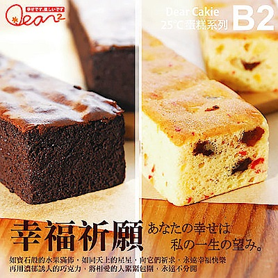 品屋 甜點小舖 - B2幸福蛋糕禮盒 (<b>2</b>條入/盒,共<b>2</b>盒)
