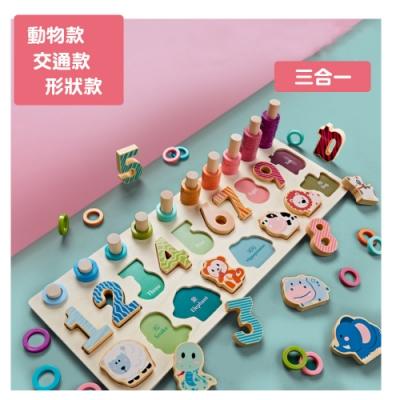經典木玩 新款三合一學習拼插拼圖玩具組(兒童教育玩具)(36m+)