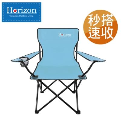 【Horizon 天際線】 輕便折疊野餐椅 天空藍