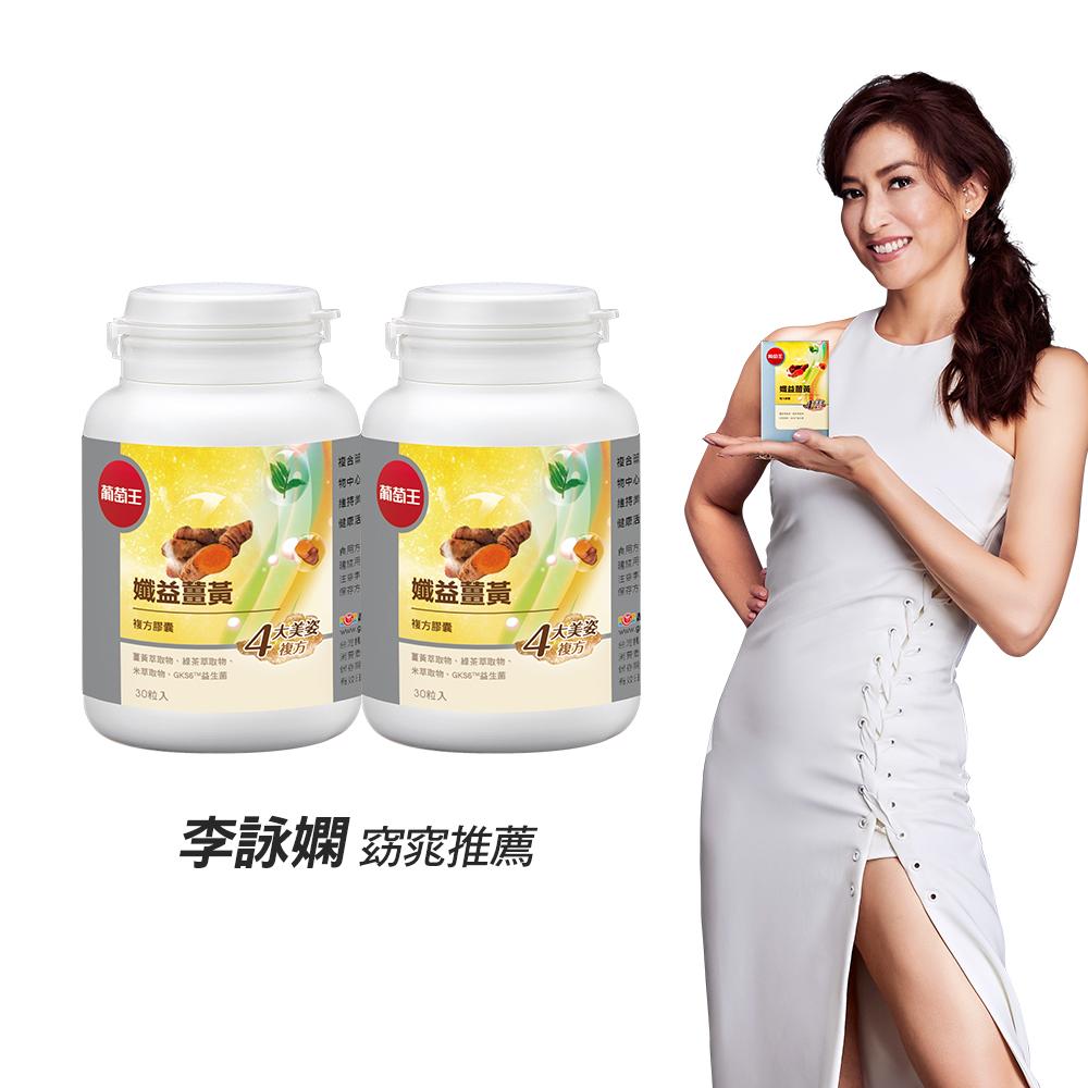 【葡萄王】孅益薑黃30粒 X2瓶 (95%高含量薑黃 促進代謝 好順暢)