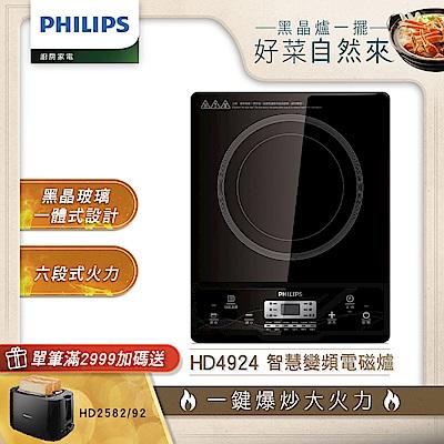 【飛利浦PHILIPS】智慧變頻電磁爐(HD4924)