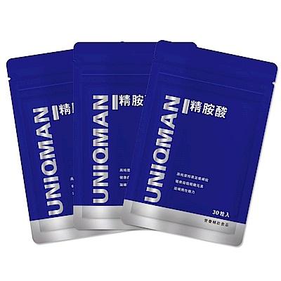 UNIQMAN 精胺酸(3袋組)(30顆/袋)