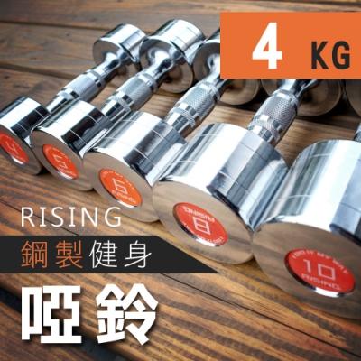 RISING鋼製電鍍健身啞鈴4KG.健身二頭肌胸肌重量訓練圓鋼電鍍啞鈴健身器材