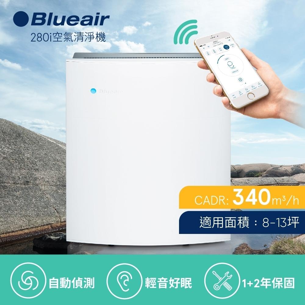 [時時樂限定]瑞典Blueair 8-13坪 抗PM2.5過敏原經典i系列空氣清淨機 280i