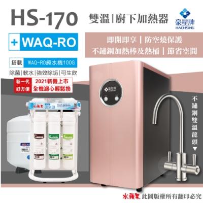 豪星 HS-170 雙溫廚下加熱器-不鏽鋼機械龍頭(搭配 WAQ-RO純水機)