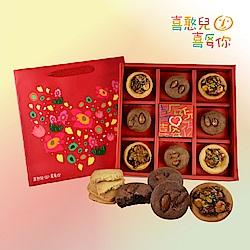 喜憨兒Sefun 法式精緻茶點禮盒
