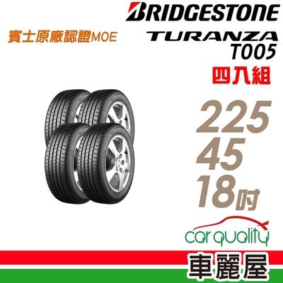 【普利司通】TURANZA T005 MO 頂級濕地輪胎_四入組_225/45/18