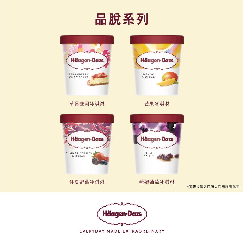 Haagen dazs哈根達斯外帶冰淇淋品脫商品禮券3張入