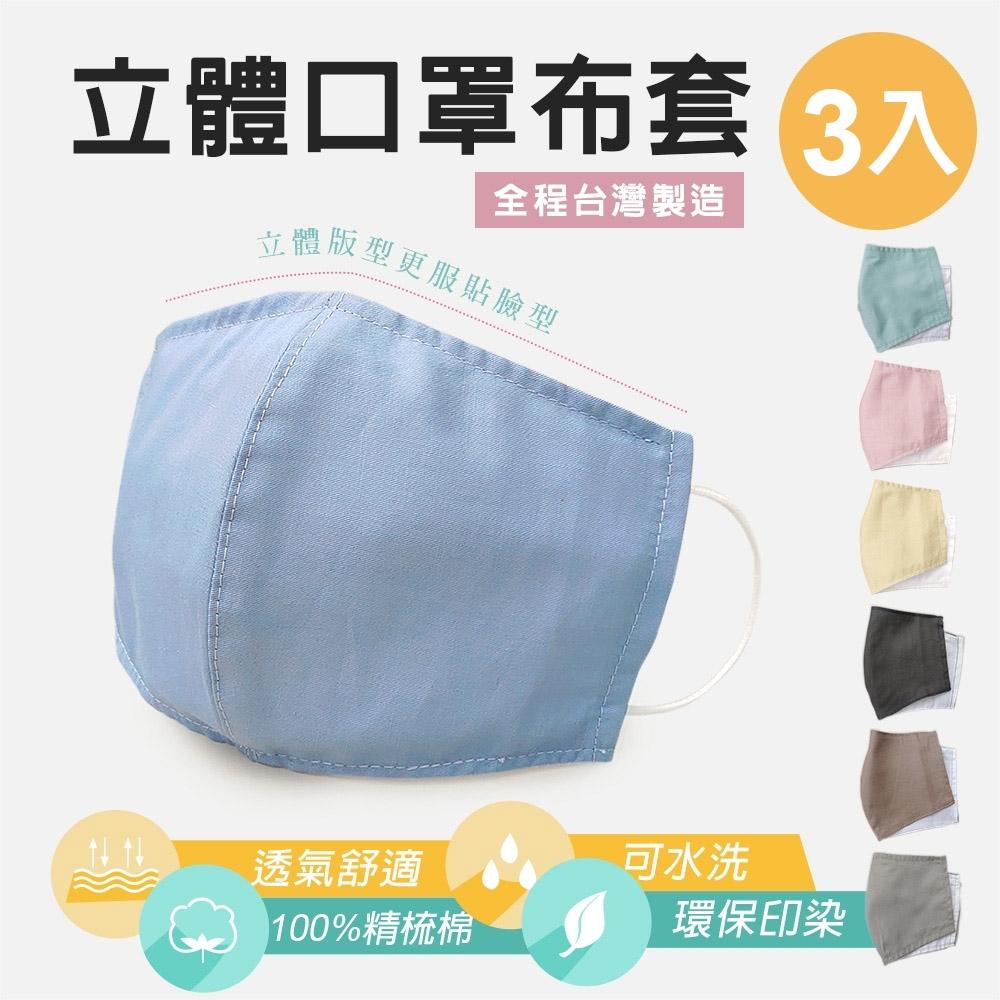 3入 精梳純棉立體口罩布套 台灣製