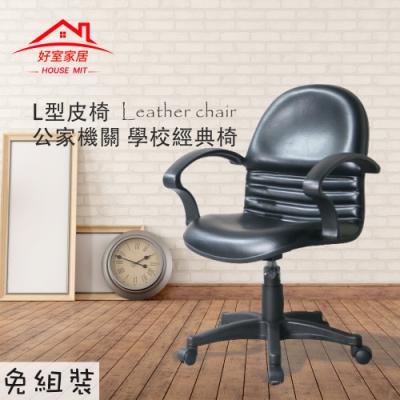 【好室家居】307一體扶手電腦椅辦公椅(黑皮)