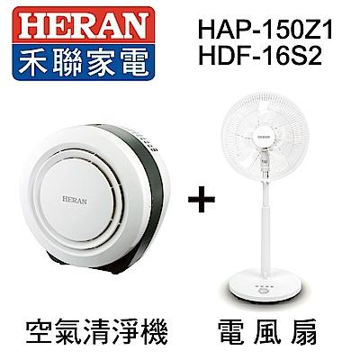 HERAN禾聯 6-8坪UV抑菌清淨機 + 16吋DC直流電風扇 HAP-150Z1 + HDF-16S2