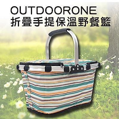 OUTDOORONE 折疊手提保溫野餐籃 保溫保冰 鋁合金輕量手提握把 野餐包