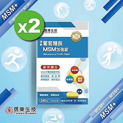 【信東】葡萄糖胺錠 MSM升級配方( 240錠/盒)x2入組