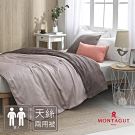 MONTAGUT-秋果時分-200織紗萊賽爾纖維-天絲兩用被(180x210cm)