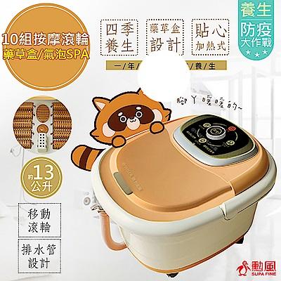 勳風 小浣熊全罩式健康泡腳機(HF-G568H)氣泡/滾輪/草藥盒