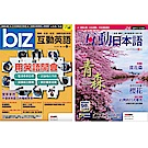 biz互動英語互動光碟版(1年12期)+ Live互動日本語互動光碟版(1年12期)