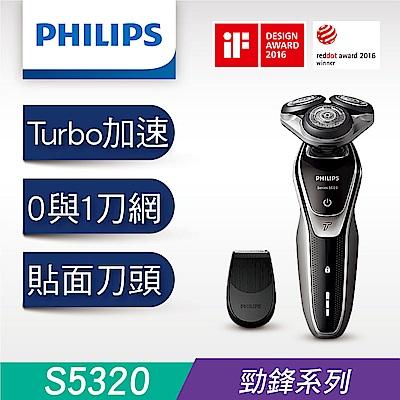 飛利浦勁鋒系列水洗三刀頭電鬍刀/刮鬍刀S5320/04 (快速到貨)