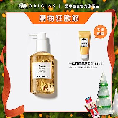 【官方直營】Origins 品木宣言 薑味暖暖香氛洗手乳