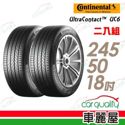 【德國馬牌】UltraContact UC6 舒適操控輪胎_二入組_245/50/18