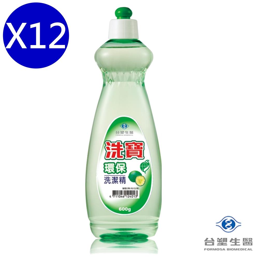 台塑生醫 洗寶環保洗潔精 洗碗精 600g X12入
