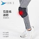 【日醫工】石墨烯溫敷墊 護膝