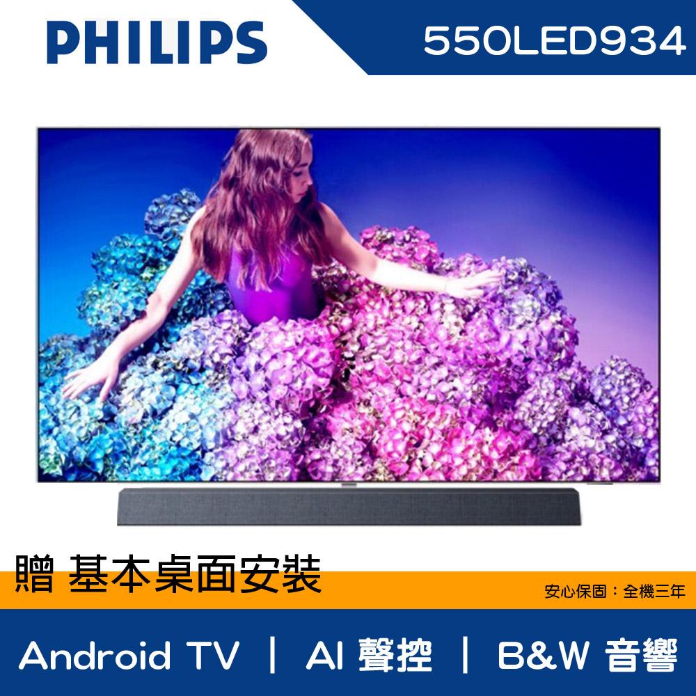 PHILIPS飛利浦 55型 4K OLED 四規HDR 安卓聯網液晶顯示器 55OLED934