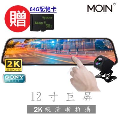 【MOIN】M12XW 12吋全屏2K/1440P觸控電子式後照鏡行車紀錄器 (贈64G)