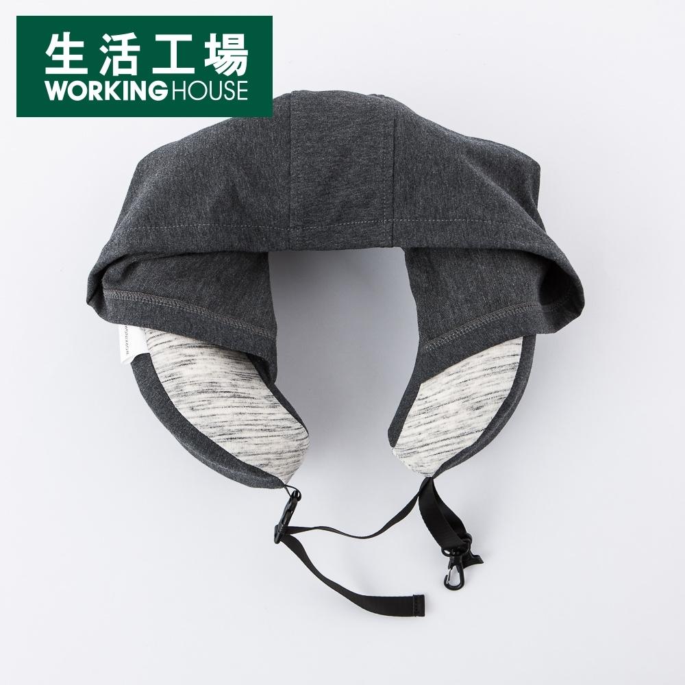 【百貨週年慶暖身 全館5折起-生活工場】機能收合式附帽頸枕-深灰