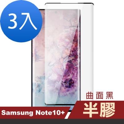 三星 Galaxy Note 10+ 半膠 高清 曲面黑 手機貼膜-超值3入組