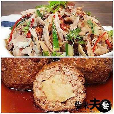 柴米夫妻招牌2菜組-山東燒雞+芋藏獅子頭