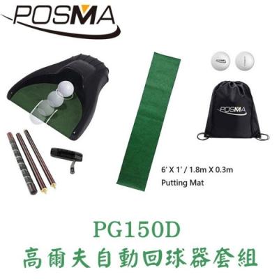 POSMA 高爾夫球自動回球器 套組 PG150D