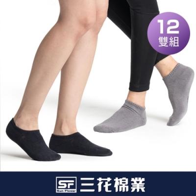 [限時時樂特惠]三花 隱形/超隱形毛巾底運動襪(12雙組)