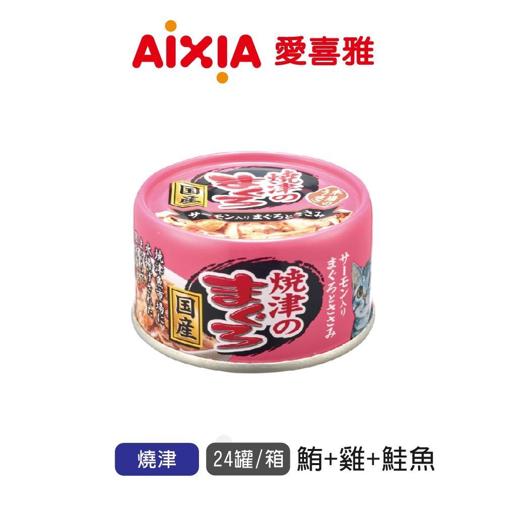 【Aixia】愛喜雅-人氣燒津系列43號-鮪+雞+鮭魚(24罐/箱)